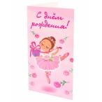 Конверт д/денег dream cards с днем рождения! балерина