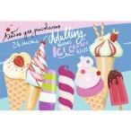 Альбом д/рисов. 24л. Проф-Пресс Profit Виды мороженого скрепка, обл. офсет, блок офсет