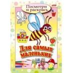Раскраска Хатбер А5 Посмотри и раскрась Пчелка