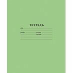 Тетрадь А5 12л. линия Хатбер Зеленая