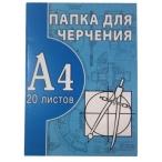 Папка д/черчения  А4 20 л. КЗ