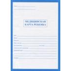 Медицинская карта ребенка Проф-Пресс синяя, скрепка, офсет, А4, 16л.