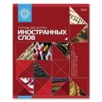 Тетрадь-словарик А5 48л.  Хатбер для записи иностранных слов Красная  линия