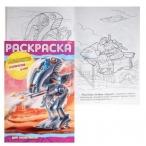 Раскраска Хатбер А4 Роботроникс.Космический десант