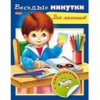 Раскраска Хатбер А5 Веселые минутки-Для мальчиков с наклейками, цветной блок, 8л.