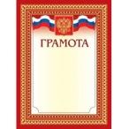 Грамота Хатбер тиснение зол.фольгой, с символикой