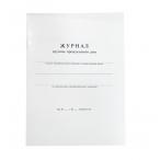 Журнал продленного дня Феникс 20л., А4
