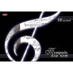 Тетрадь д/нот А4 16л. Хатбер Скрипичный ключ скрепка (альбомный)