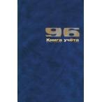 Книга учета А4 96л. Альт б/вин.  синий клетка