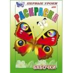 Раскраска Хатбер А5 Первые уроки Бабочки