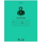 Тетрадь А5 12л. линия Хатбер Пушкин А.С. зеленая, 80 гр/кв.м
