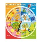 Игра обучающая Хатбер Изучаем календарь А5