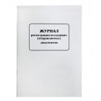 Журнал рег. исходящих (отправляемых) документов