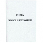 Книга отзывов и предложений А5, 40л.