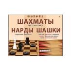 Игра настольная Рыжий Кот Шахматы,нарды и шашки классические в большой коробке