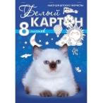 Картон белый А4 Хатбер 8л.Белый котенок на скобе
