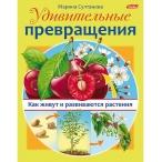 Книжка А5 Хатбер Как живут и развиваются растения цветной блок, на скобе, 8л.