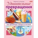 Книжка А5 Хатбер Как производят продукты питания цветной блок, на скобе, 8л.