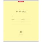 Тетрадь А5 12л. линия Erich Krause Классика.Желтая