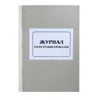 Журнал регистрации приказов, А4, 48л., офсет