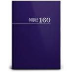 Книга учета А4 160л. Проф-Пресс Синяя клетка, тв.обл., гл.лам.