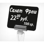 Табличка А6 для нанесения надписей меловым маркером, пластиковая, черная