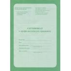 Сертификат о профилактических прививках А5, 6л. (06-5501) обл.-офсет, блок-офсет.,195х140