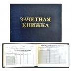 Зачетная книжка бумвинил синяя, жесткая, с тиснением Техникум, 135*105 мм