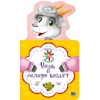 Книжка Проф-Пресс Для мылышей. Волк и семеро козлят