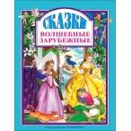 Книжка Проф-Пресс Л.С. Волшебные зарубежные сказки