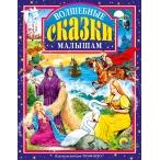 Книжка Проф-Пресс Л.С. Волшебные сказки малышам