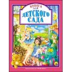 Книжка Проф-Пресс Л.С. Книга для детского сада