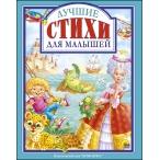 Книжка Проф-Пресс Л.С. Лучшие стихи для малышей