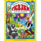 Книжка Проф-Пресс Л.С. Любимые зарубежные сказки для малышей