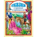 Книжка Проф-Пресс Л.С. Сказки о принцах и принцессах