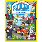 Книжка Проф-Пресс Л.С. Стихи про машины малышам
