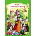 Книжка Проф-Пресс Волк и семеро козлят, зеленая