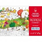 Раскраска-плакат Хатбер А2 На природе... офсет, 160гр.