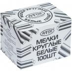 Мел белый  АЛГЕМ 100шт. круглый (цена за упаковку)