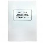 Журнал рег. инструктажа на рабочем месте А4 80л.