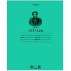 Тетрадь А5 18л. линия Хатбер Пушкин А.С зеленая