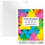 Файл-вкладыш  А4 Бюрократ.Стандарт 100 шт. с тиснением, с перфорацией, 25мкм.