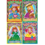 Раскраска Хатбер А4 Для маленьких принцесс ассорти