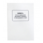 Книга учета движения трудовых книжек и вкладышей к ним А4, 40л.