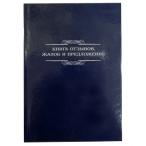 Книга отзывов,жалоб и предложений АЛЬТ А5+ 96л.