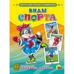 Набор карточек Проф-Пресс Виды спорта 8л., 220х170